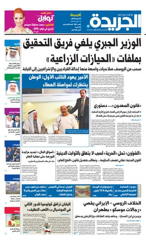 6dd226527 عدد الجريدة الجمعة 29 يونيو 2018 by Aljarida Newspaper - issuu