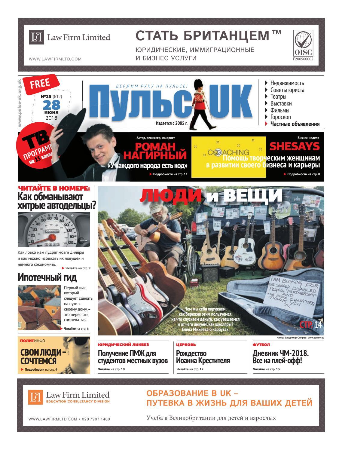 Западные СМИ пугают футбольных болельщиков странными законами России перед ЧМ-2018 новое фото