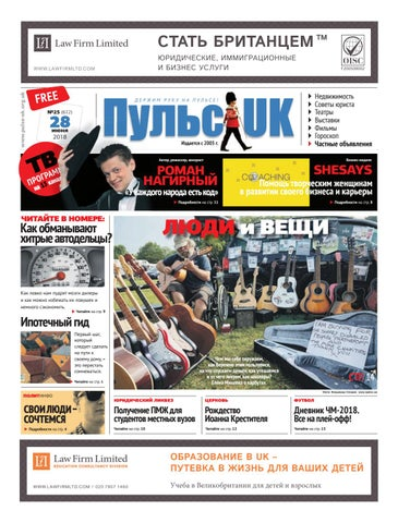 4cc5376b6114 Pulse UK, N 25 (612). 28 июня 2018 by Pulse UK newspaper - issuu