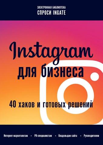 f99dd9f529d95 Instagram book by Елена Елена - issuu