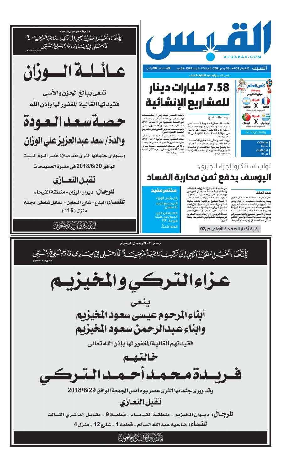 القبس عدد السبت 15 يونيو 15 by AlQabas   issuu