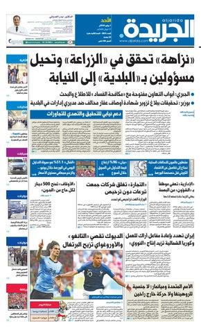 e28a6a9713dfc عدد الجريدة الأحد 01 يوليو 2018 by Aljarida Newspaper - issuu