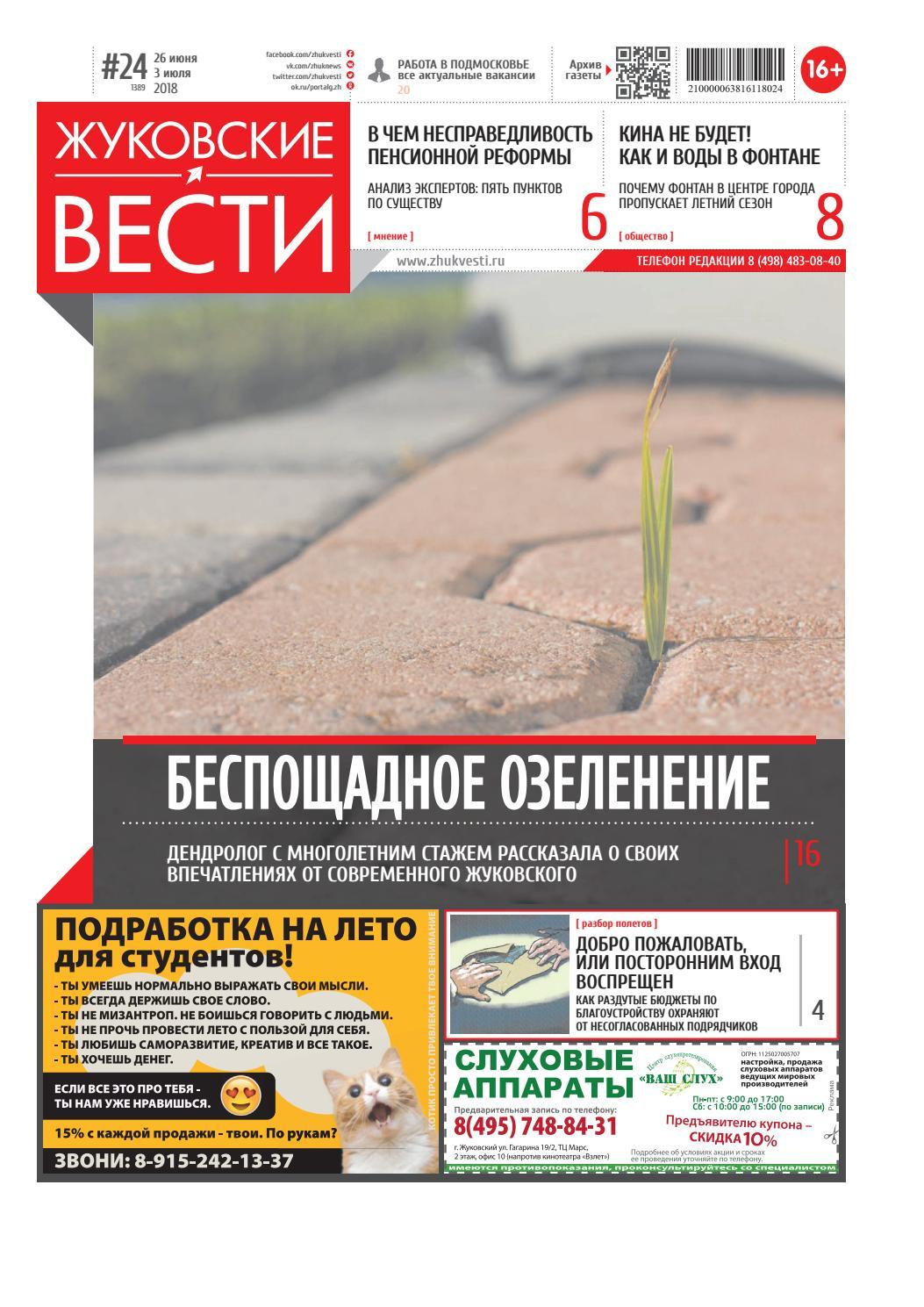 Жуковские вести №24 (1389) 26 июня 2018 - 3 июля 2018 by ЖУКОВСКИЕ ВЕСТИ -  issuu fafdc1e14d92c