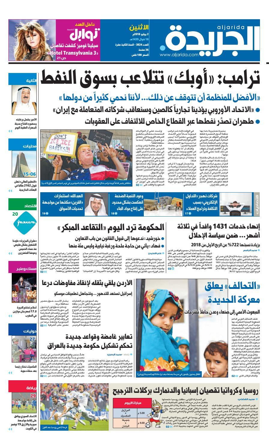 e28dbf50d عدد الجريدة الأثنين 2 يوليو 2018 by Aljarida Newspaper - issuu
