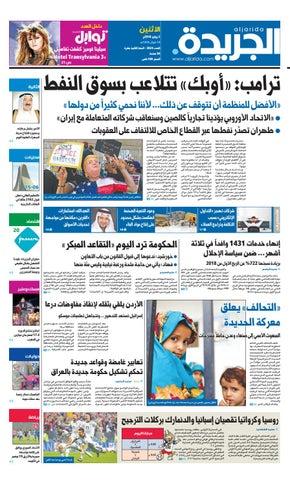 1d9765646a636 عدد الجريدة الأثنين 2 يوليو 2018 by Aljarida Newspaper - issuu