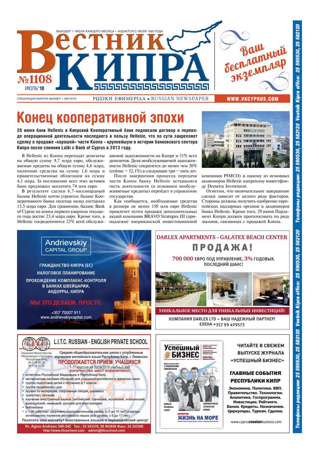 15c4504ff Вестник Кипра №1108 by Вестник Кипра - issuu