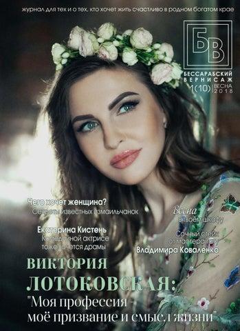 9da010e33dc Весна 2018 by Djekson Ponomarev - issuu