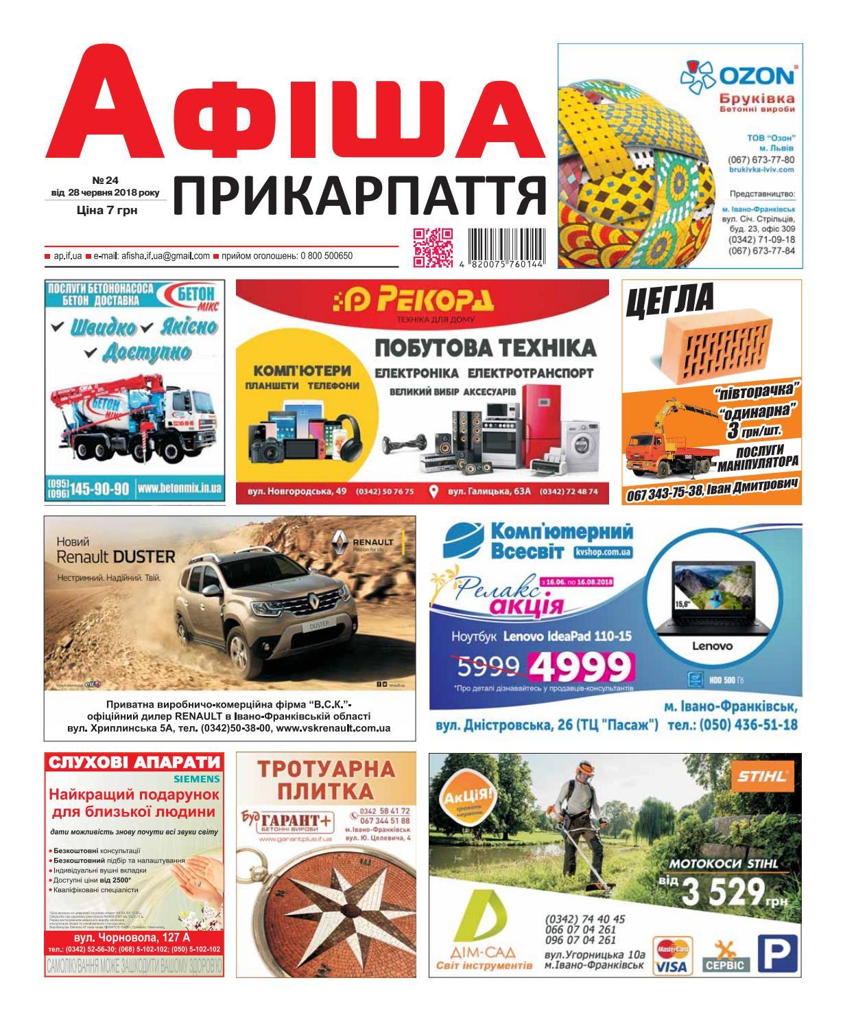 Афіша Прикарпаття 24 by Olya Olya - issuu ff8868f05897c