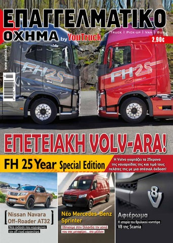 YouTruck 07/2018