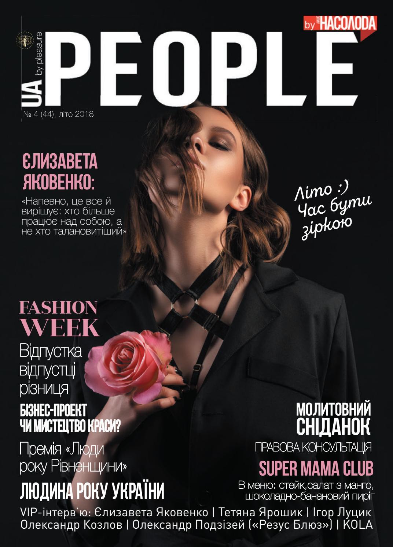 People UA №4(44) літо 2018 by Izuminka1 - issuu ae791f8033b5c