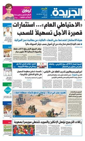 0a2c4f267 عدد الجريدة الأربعاء 4 يوليو 2018 by Aljarida Newspaper - issuu