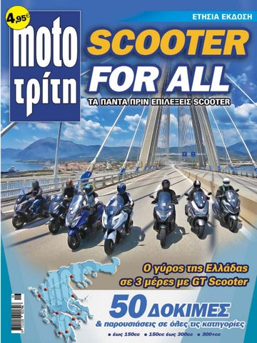 Scooter-4all-2018 by autotriti - issuu 2e7172c0857