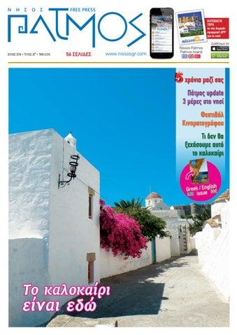 6a415473a7fe Νήσος Πάτμος free press - Τεύχος 28 by NissosGr Freepress - issuu