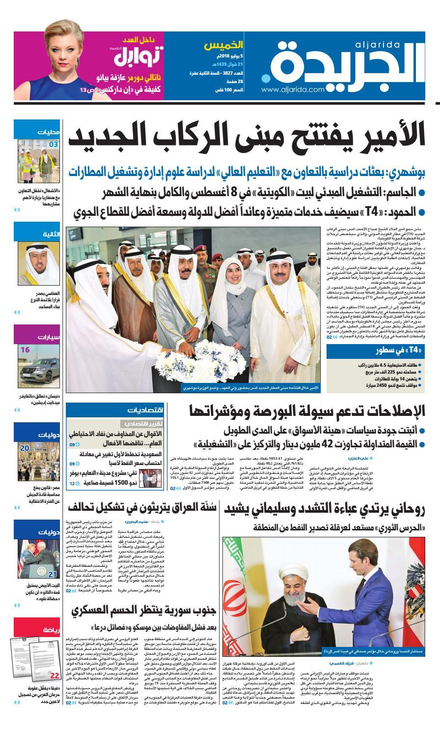 fedff8453 عدد الجريدة الخميس 5 يوليو 2018 by Aljarida Newspaper - issuu