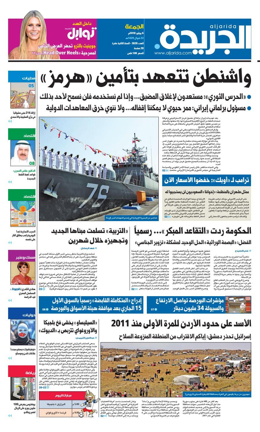 5a401255e عدد الجريدة الجمعة 06 يوليو 2018 by Aljarida Newspaper - issuu