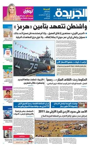4f29252b0df62 عدد الجريدة الجمعة 06 يوليو 2018 by Aljarida Newspaper - issuu