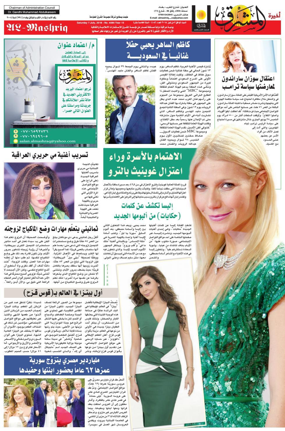 4369891fee558 4086 AlmashriqNews by Al Mashriq Newspaper - issuu