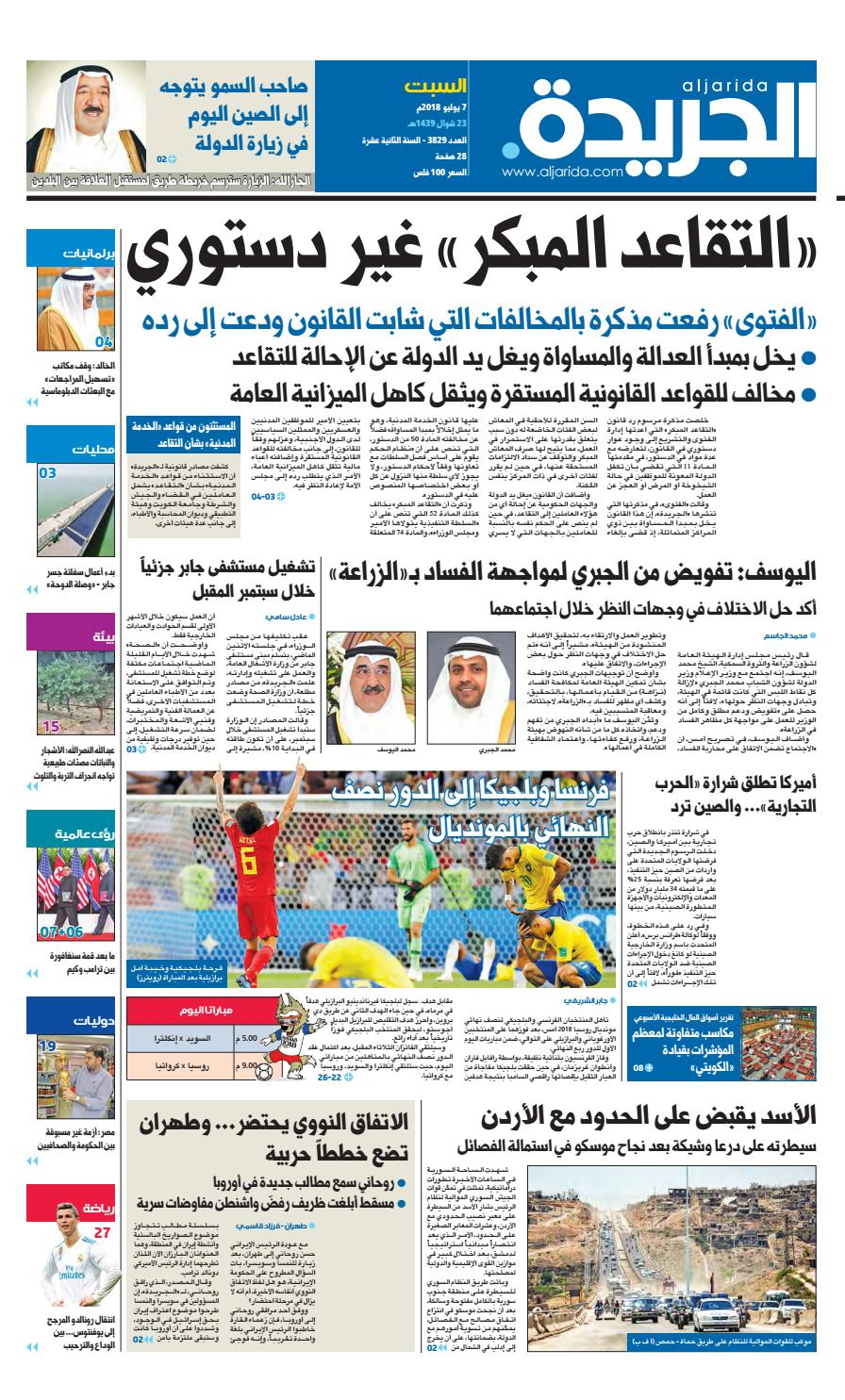 03711c656 عدد الجريدة السبت 07 يوليو 2018 by Aljarida Newspaper - issuu