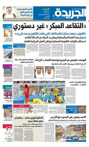 3d12061b4 عدد الجريدة السبت 07 يوليو 2018 by Aljarida Newspaper - issuu