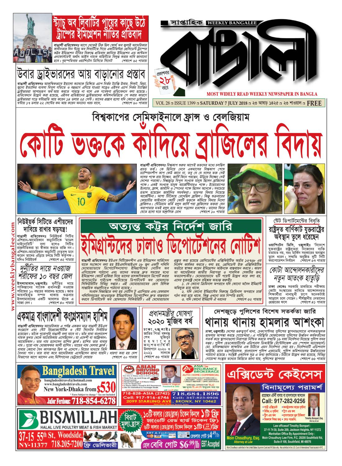 Weekly bangalee july 7 2018 by weekly bangalee issuu altavistaventures