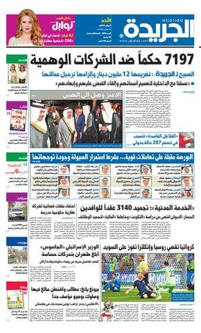 de03a7b47444e عدد الجريدة الأحد 08 يوليو 2018 by Aljarida Newspaper - issuu