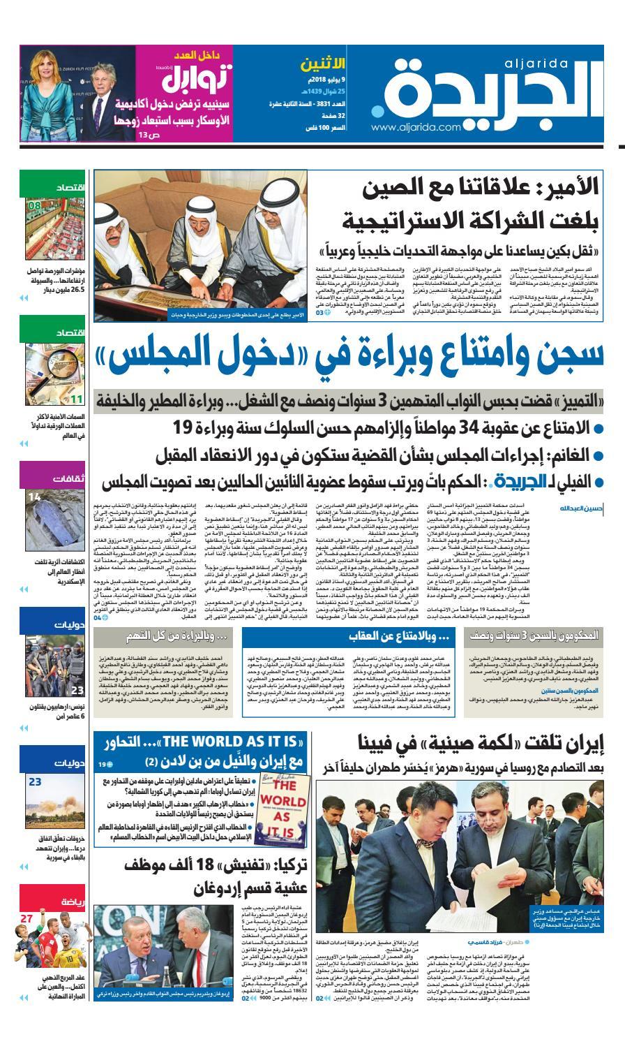 e384fadd71476 عدد الجريدة الأثنين 9 يوليو 2018 by Aljarida Newspaper - issuu