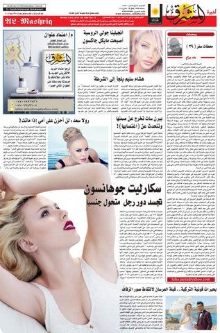 30bb986cb 4088 AlmashriqNews by Al Mashriq Newspaper - issuu