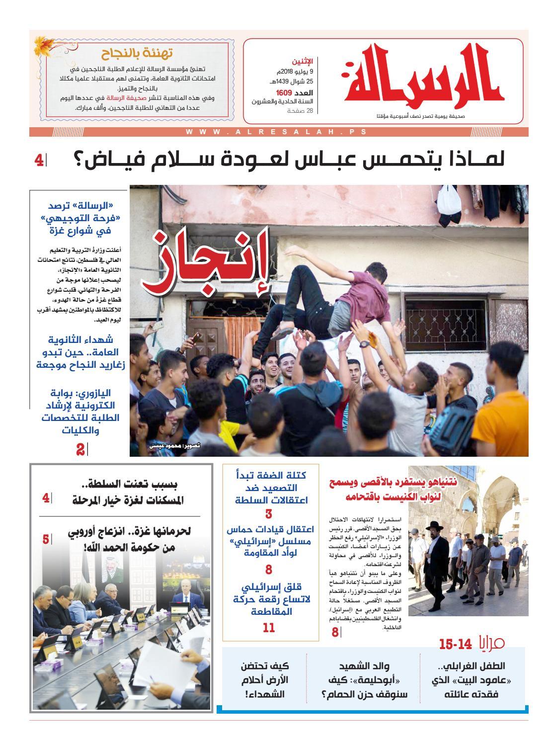 6887ff10b 1609 by صحيفة الرسالة - issuu