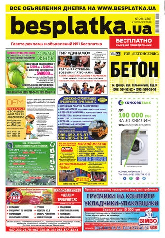 628b1ec41e13 Besplatka #28 Днепр by besplatka ukraine - issuu