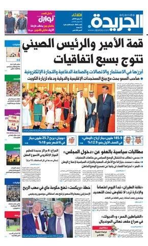 bdb98ee7775c2 عدد الجريدة الثلاثاء 10 يوليو 2018 by Aljarida Newspaper - issuu