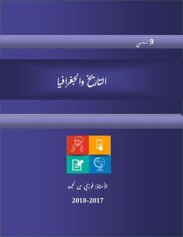 كراس التاسعة اساسي By Bennejma Faouzi Issuu