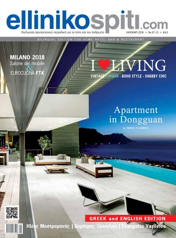 530b1d5172c δίγλωσσο αρχιτεκτονικό περιοδικό για το σπίτι και τον άνθρωπο