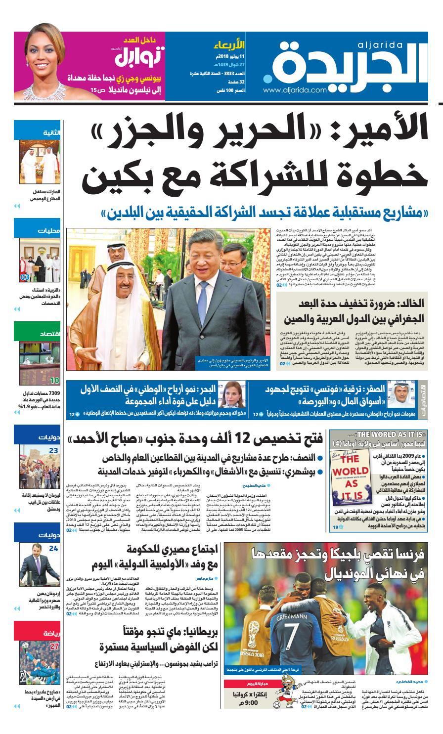 abc721a4e عدد الجريدة الأربعاء 11 يوليو 2018 by Aljarida Newspaper - issuu