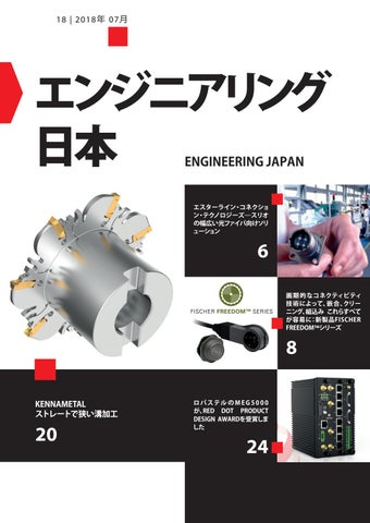 Engineering Japan 18