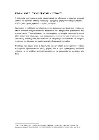Page 76 of CONCLUSION - AIM