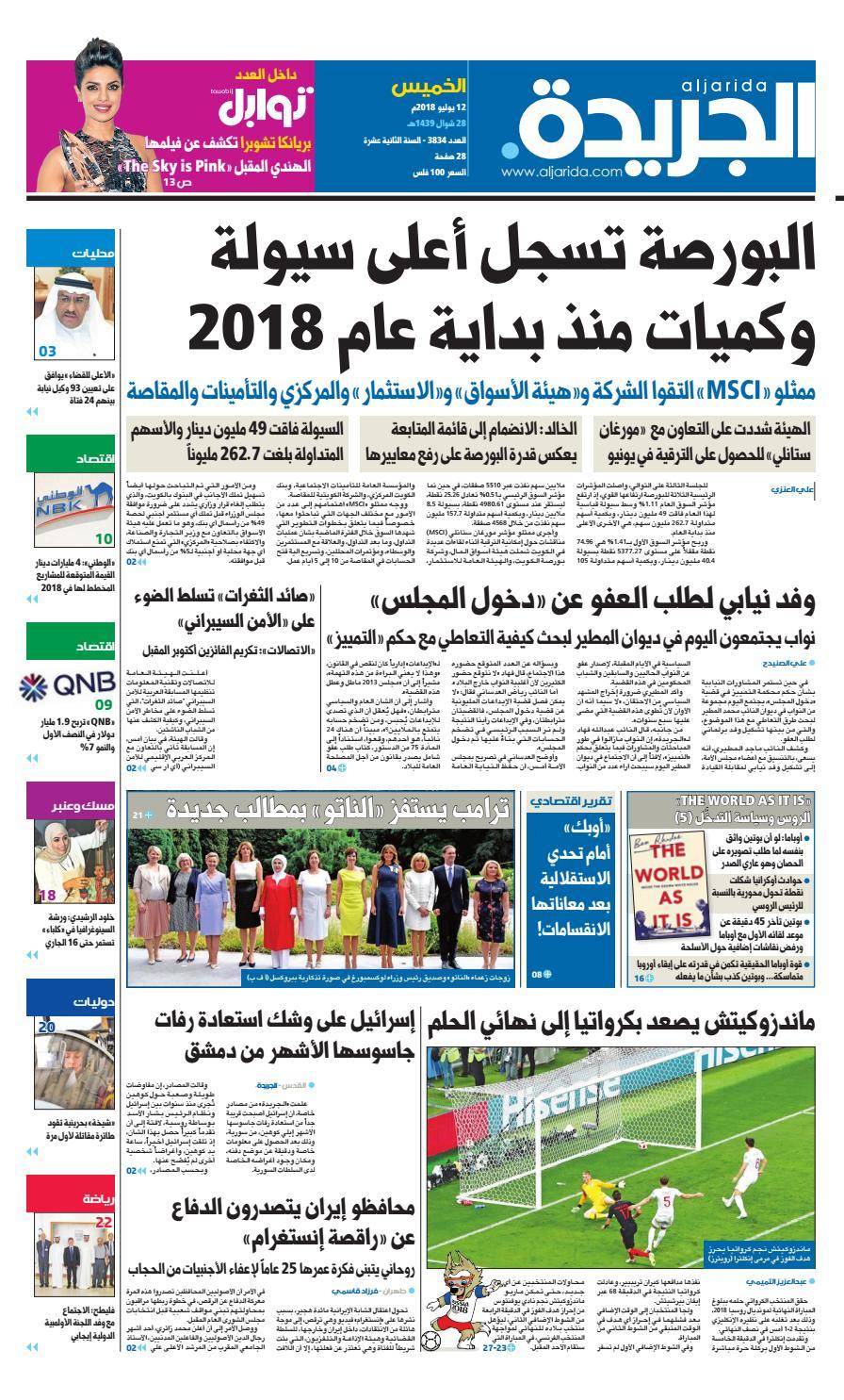 53ccbb29a عدد الجريدة الخميس 12 يوليو 2018 by Aljarida Newspaper - issuu