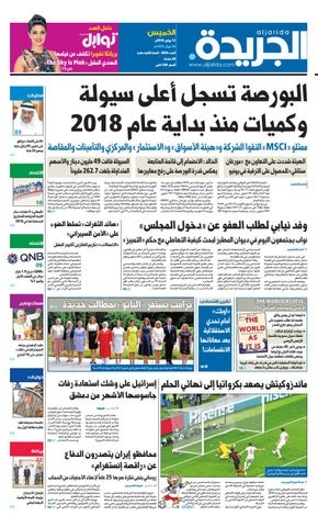 f98cea59366ca عدد الجريدة الخميس 12 يوليو 2018 by Aljarida Newspaper - issuu