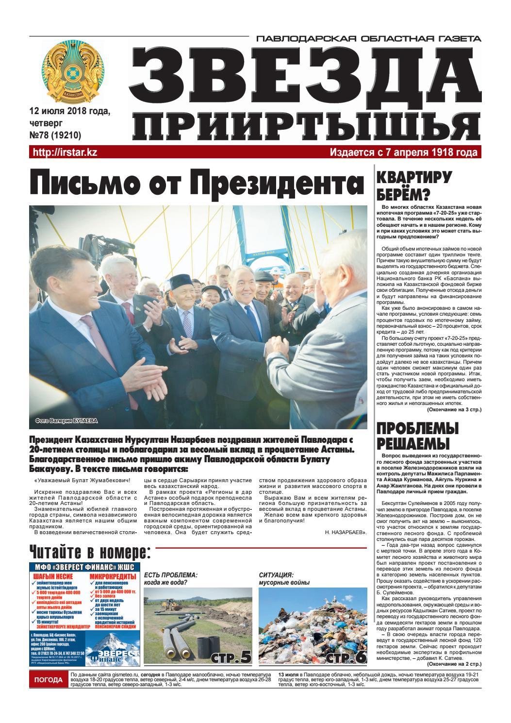 банк хоум кредит железногорск курская область
