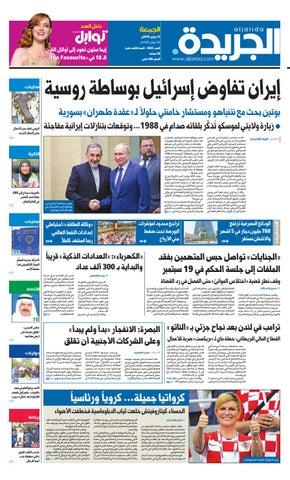 5099857cd عدد الجريدة الجمعة 13 يوليو 2018 by Aljarida Newspaper - issuu