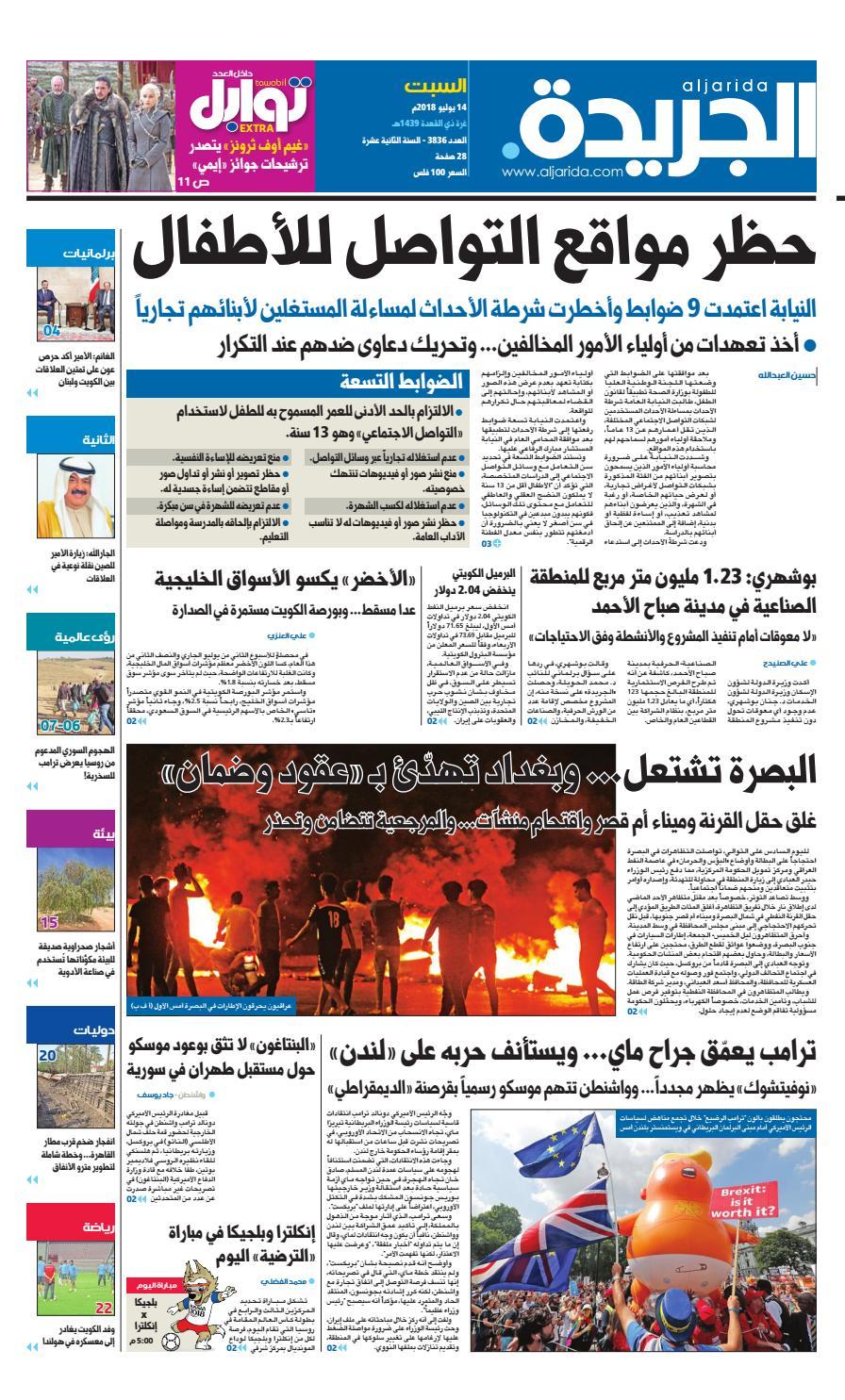 991a455867f9c عدد الجريدة السبت 14 يوليو 2018 by Aljarida Newspaper - issuu