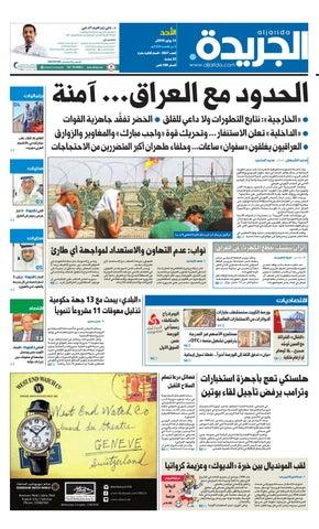 09b0e477771fa عدد الجريدة الأحد 15 يوليو 2018 by Aljarida Newspaper - issuu