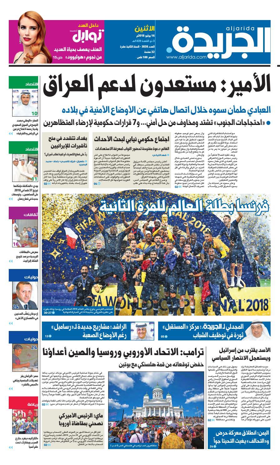 2a0b28bbe عدد الجريدة الأثنين 16 يوليو 2018 by Aljarida Newspaper - issuu