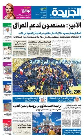 61ca9a0a7fd0c عدد الجريدة الأثنين 16 يوليو 2018 by Aljarida Newspaper - issuu