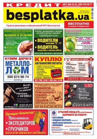 02bca302280 Besplatka  29 Харьков by besplatka ukraine - issuu