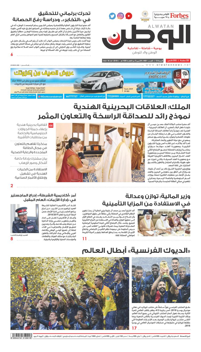 a5ebcc525 Alwatan 16 JUL 2018 by Alwatan_BH - issuu
