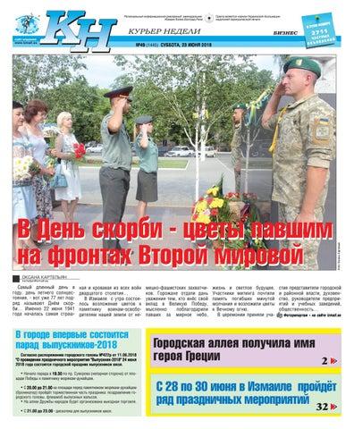 КН №49 за 23 июня by Издательский дом
