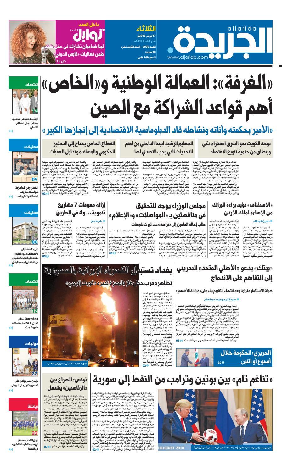 2138f7a2d00ab عدد الجريدة الثلاثاء 17 يوليو 2018 by Aljarida Newspaper - issuu
