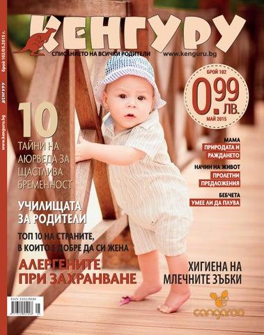 736ceb83856 Списание Кенгуру, брой 102/Май, 2015 г. by Списание Кенгуру - issuu