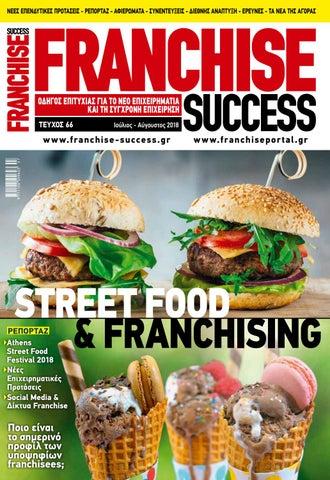 80b9a9b0d49 Franchise Success Τεύχος 66 Ιούλιος - Αύγουστος 2018