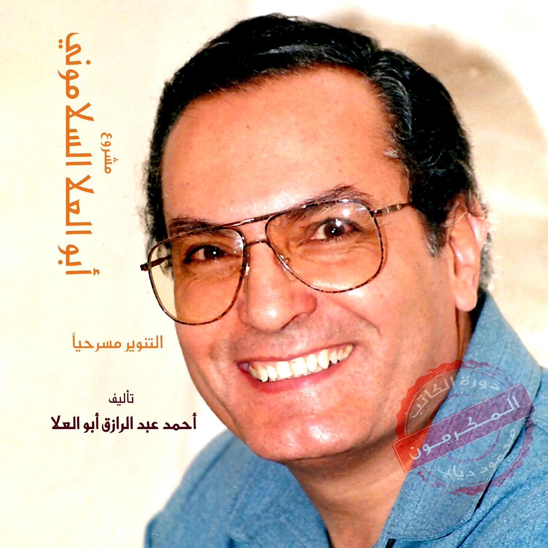 a06154269f63a أبو العلا السلاموني by  Komy Mohamed  - issuu